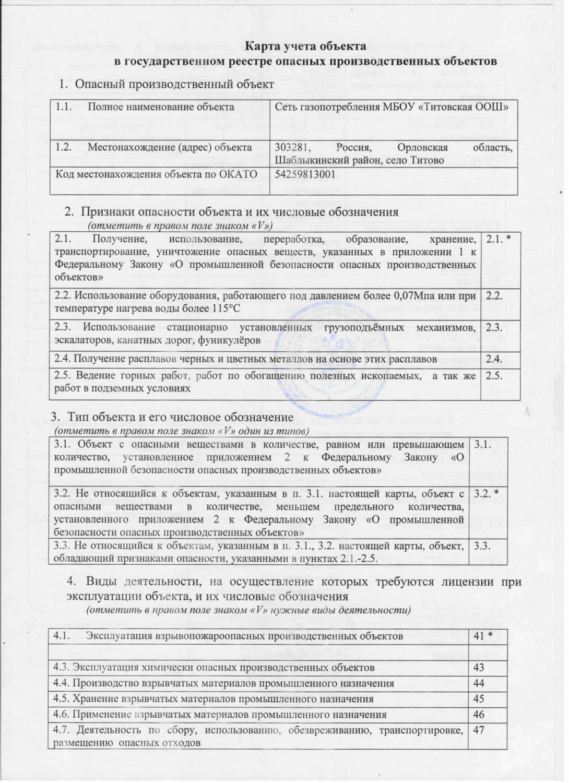 Заявление На Регистрацию Опасного Производственного Объекта